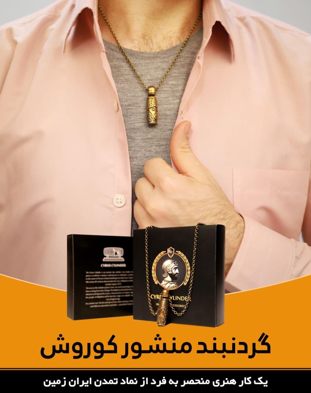 ست دستبند و گردنبند منشور کوروش هخامنشی - فروشگاه اینترنتی زنبیل آنلاین |  خرید اینترنتی ارزان